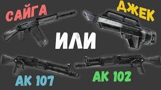 STALKER ОНЛАЙН / Какое оружие лучше?