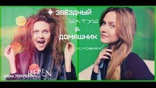 Уроки красоты на www.7days.ru. Звёздный шатуш, в домашних условиях!(, 2013-12-05T16:01:46.000Z)