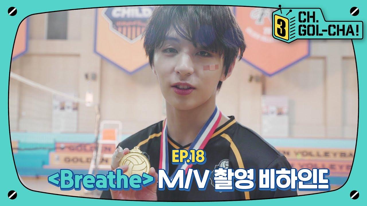 이번엔 배구부⁉🏐 Breathe MV 비하인드   골든차일드(Golden Child)   채널골차   CH.GOL-CHA3! Ep.18