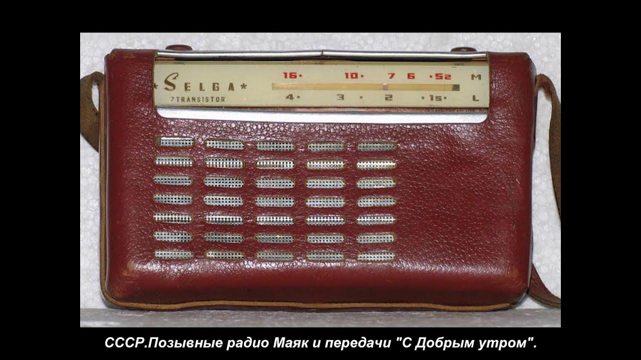 Рингтон радио ссср позывные радио маяк скачать