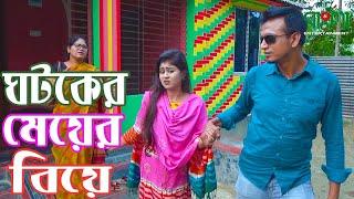 ঘটকের মেয়ের বিয়ে   Ghotoker Meyer Biye   Onudhabon - 41   Bangla New Short film 2019   অনুধাবন - ৪১