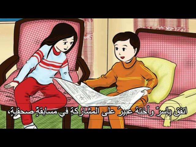 قصة (فلسطين الجميلة - وطن يسكن فينا)