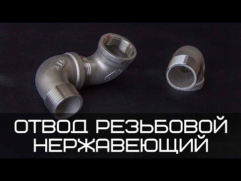 Отвод резьбовой нержавеющий внутренняя наружная резьба AISI304/AISI316