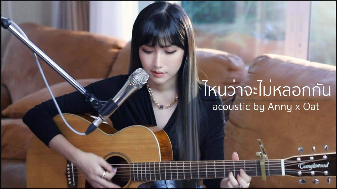 Download ไหนว่าจะไม่หลอกกัน Silly Fools   Acoustic Cover By Anny x ZaadOat