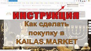 Езотерична Атрибутика [ІНСТРУКЦІЯ] як купити в магазині атрибутики Кайлас Маркет