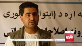 LEMAR News 27 July 2017 / د لمر خبرونه ۱۳۹۵ د زمری ۰۵