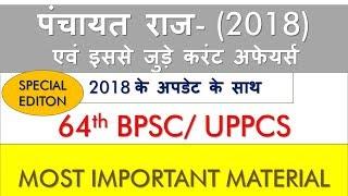 STEN 64th BPSC पंचायत राज (50+) Most important for UPPCS 2018| HSSC|RPSC| MPPSC