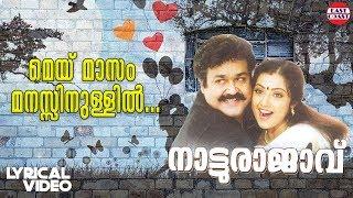 May Masam Lyrical Video Song| Natturajavu | MG Sreekumar,Sujatha |M Jayachandran|Gireesh Puthenchery