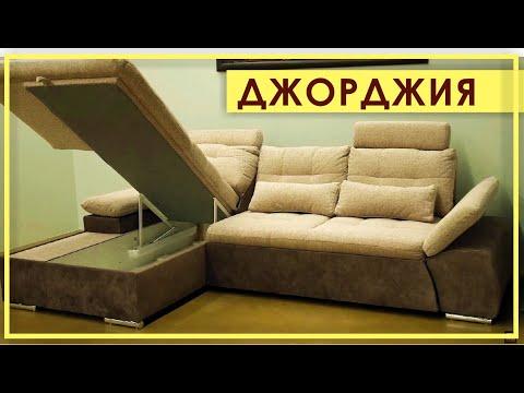 УГЛОВОЙ ДИВАН «Джорджия» от Пинскдрев. Обзор углового дивана «Джорджия» в Москве