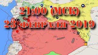 23 февраля 2019. Военная обстановка в Сирии – прямая трансляция