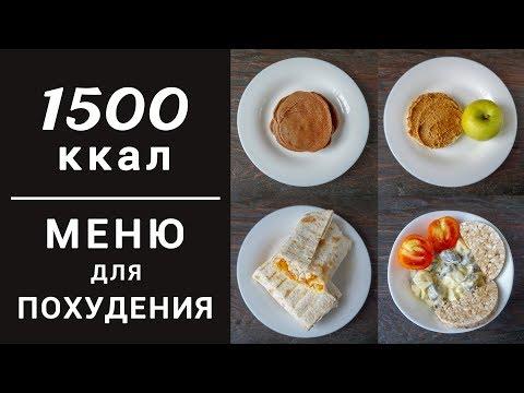 ПП МЕНЮ НА 1500 ККАЛ 🔥 Меню для Похудения 🍏 Правильное питание ★ Виктория Субботина