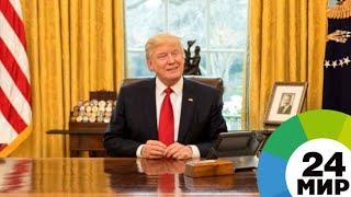 Трамп и Путин поговорили по телефону - МИР 24