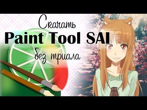 [SkillArt] Где скачать Paint Tool SAI без триала | Paint Tool SAI на русском ★ Soul D.A.M