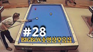 후루꾸 맛집 BIGBOX 당구 숏영상 모음집 28번째 …