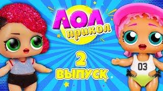 Куклы ЛОЛ ПРИКОЛЫ 2-ой выпуск #лол_прикол Смешные видео про LOL Surprise Doll