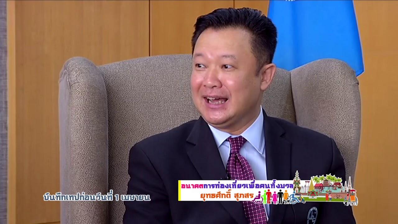 ล้วง อนาคตการท่องเที่ยวไทย-Tourism for All ยุทธศักดิ์ สุภสร กฤษนะล้วงลูก 4-5-62 ช่วง 1