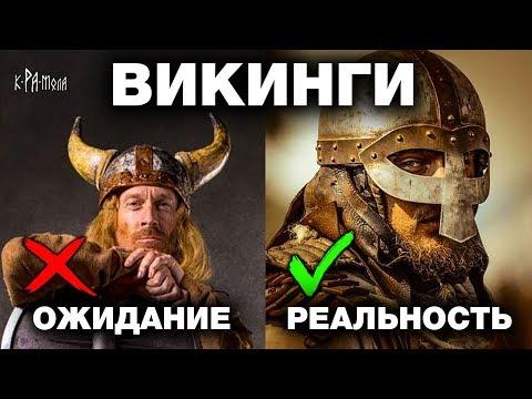 ЭТОГО ПРО ВИКИНГОВ