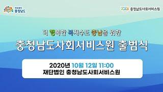 2020 실패박람회 in 충남 취업특강1 온라인 중계