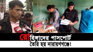 রোহিঙ্গাদের পাসপোর্ট তৈরি হয় নারায়ণগঞ্জে! | ২৫ হাজারের বেশি ভুয়া নাগরিক সনদ জব্দ | Rohingya
