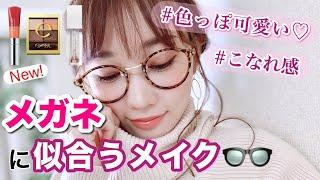 【春新作コスメ】メガネに似合うメイクのポイント♡