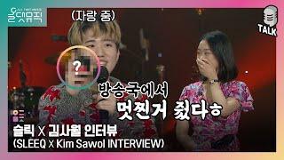[올댓뮤직 All That Music] 슬릭 X 김사월 인터뷰 (SLEEQ X Kim Sawol INTERV…