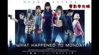 電影率先睇 2017年10月14日B 第二節:一人分飾七角 頗有驚喜的《獵殺星期一》