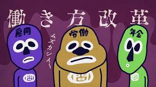 大阪府社会保険労務士会だ!!(30秒バージョン) thumbnail