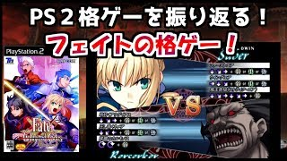 PS2格ゲー フェイトアンリミテッドコードを紹介、解説(ゆっくり実況) Fate/unlimited codes