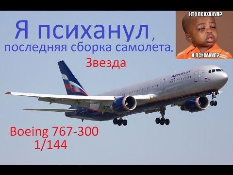 """Сборка Boeing 767-300. 1/144 от Звезды. """"Я психанул!"""" #2 . Стендовый моделизм."""