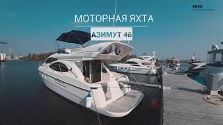 Аренда моторной яхты Азимут 46 в Киеве для прогулки по Днепру (обзор яхты)