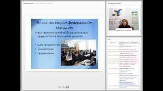 Воспитательные возможности курса «География России» в контексте ФГОС