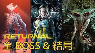PS5 死亡回歸  主線全Boss & 結局 Returnal  All Bosses fights & Ending