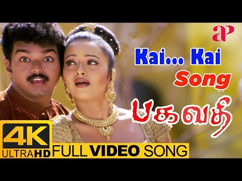 kai-kai-full-video-song-|-bagavathi-tamil-movie-songs-|-vijay-|-reema-sen-|-deva-|-tamil-4k-songs