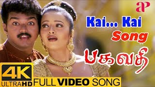 Kai Kai Full Video Song | Bagavathi Tamil Movie Songs | Vijay | Reema Sen | Deva | Tamil 4K Songs