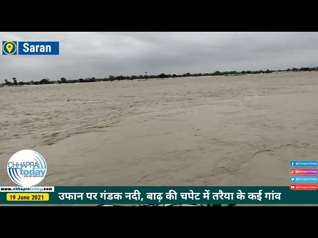 सारण: उफान पर गंडक नदी, बाढ़ की चपेट में तरैया के कई गांव
