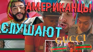 Download РЕАКЦИЯ АМЕРИКАНЦЕВ НА ТИМАТИ FEAT. ЕГОР КРИД - ГУЧИ *иностранцы слушают русскую музыку* Mp3 and Videos