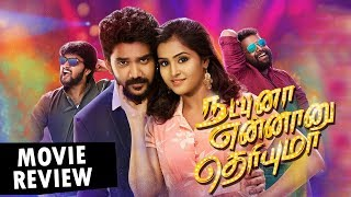 Natpuna Ennanu Theriyuma Tamil Movie Loud Review | Kavin | Remya Nambeesan | Dharan | TalksOfCinema