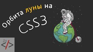 Keyframes CSS3 - анимация на практике
