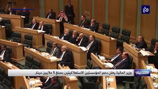 مجلس الأعيان يوصي بتخصيص الدعم لأصحاب الدخول التي تقل عن ألف دينار - (15-1-2018)