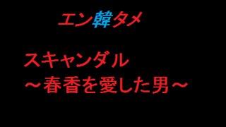 スキャンダル~春香を愛した男~ 第3話