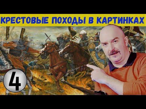 Клим Жуков о четвертом крестовом походе из Венеции в Константинополь В КАРТИНКАХ