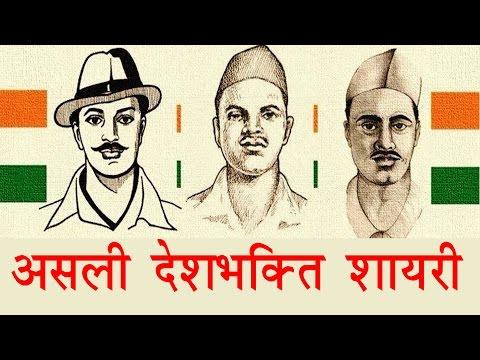 ऐसी देशभक्ति जिसे सुनकर रो पड़ेंगे आप | Desh Bhakti Shayari | Bhagat Singh,Rajguru,Sukhdev शहीद दिवस