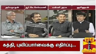 "Ayutha Ezhuthu - Debate On ""Opposition for Kaththi, Pulipparvai.."" (20/08/2014) - Thanthi TV"