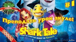 [50k] Подводная братва (Shark Tale) прохождение - Серия 1 [Преподать урок акуле!]