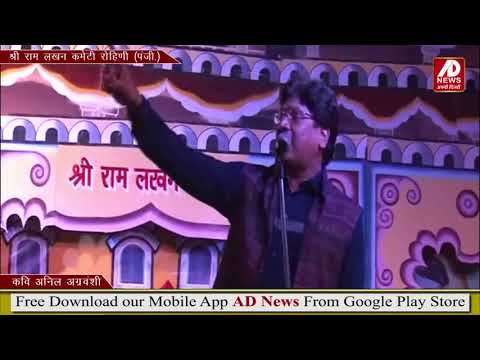 Kavi Anil Aggarvanshi Ka Master Stroke