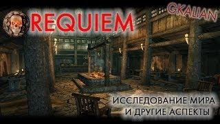 Skyrim: Requiem - Часть 3 - Исследование мира, кузнечное дело, экипировка | GKalian