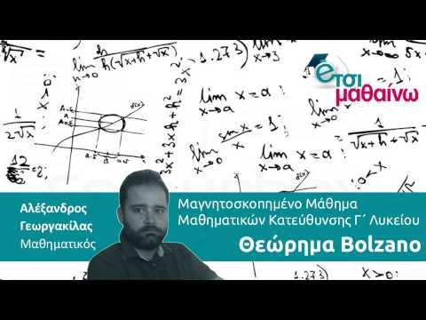 Συνέχεια Συνάρτησης: Θεώρημα Bolzano (Μαθηματικά Προσανατολισμού Γ΄ Λυκείου)