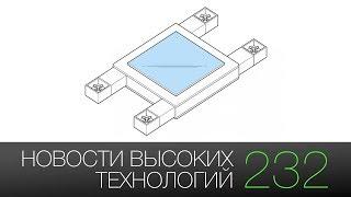 Новости высоких технологий #232: VR для слепых и планшет-дрон от Samsung
