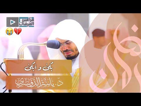 عندما يتجلى الإبداع في أطهر البقاع ~ د.ياسر الدوسري بكى وأبكى الجميع في ليلة باكية | 25 رمضان 1441هـ
