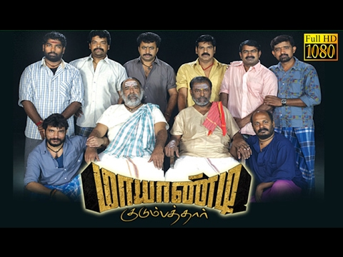 New Tamil Movie | Mayandi Kudumbathar | Seeman,Manivannan | Superhit Movie HD